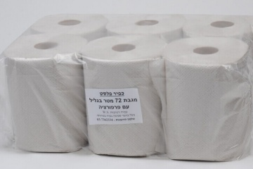 מגבות נייר 1 על 6 72X10 פרפורציה